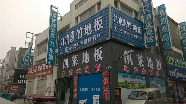 亳州谯城店