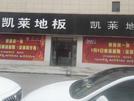 南京溧水店