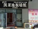 徐州柳新店