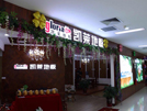 东营美亿家万博manbetx官网网页专卖店