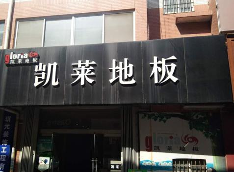 东营商贸城万博manbetx官网网页专卖店